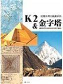(二手書)K2與金字塔(彩色圖文版)