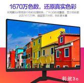 顯示器24寸曲面無邊框液晶顯示屏幕 1080p高清監控臺式電腦顯示器 GB7063『科炫3C』TW
