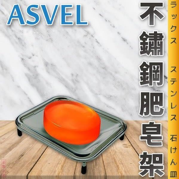 【Asvel】不鏽鋼肥皂架 B-7067