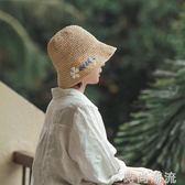 漁夫帽時尚百搭韓版潮小雛菊刺繡草帽女夏可摺疊遮陽帽太陽帽子 檸檬衣舍
