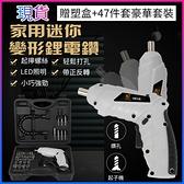 電動起子 電動螺絲刀 變形鋰電鑽 多功能充電式鋰電起子機塑盒裝47件套