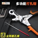 不鏽鋼304鉗子-省力皮帶打孔器 多功能...