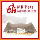 【力奇】MR.Pets 貓抓板-大拱型(TS010D) -160元 超取限2個 (I902A04-1)