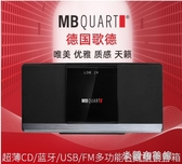 CD音響 MB200無線藍芽CD播放USB FM收音機組合臺式HIFI音響音箱客廳電視超重低音炮 快速出貨YYJ