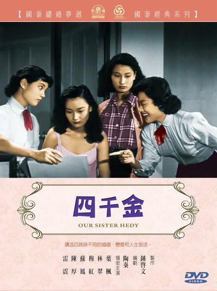 四千金 DVD (音樂影片購)
