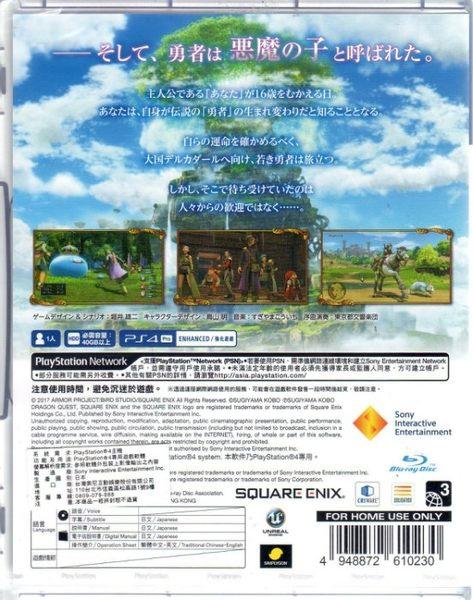現貨中 PS4遊戲 勇者鬥惡龍 XI 尋覓逝去的時光 Dragon Quest XI 日文亞版【玩樂小熊】