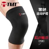 【推薦】TMT護膝運動男跑步女士半月板損傷羽毛球具籃球戶外夏季薄款裝備【跨店滿減】