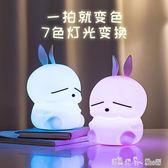 夜燈 兔子硅膠小夜燈插電床頭創意夢幻女孩開心兔臺燈抖音充電池可變色