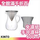 日本 KINTO 免濾紙 金屬濾網 手沖咖啡濾杯套組 600ml 4人份 SCS-04-CC【小福部屋】