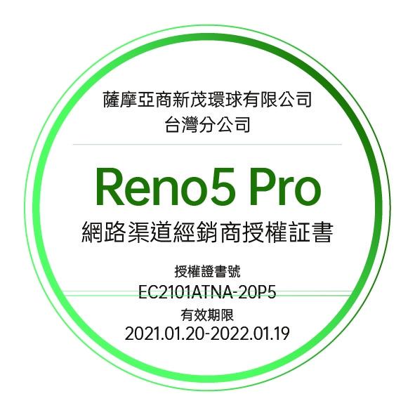 OPPO Reno5 Pro 5G(12G/256G) 6.55吋 90Hz 螢幕 《贈玻保+空壓殼+PICO C VR》[24期0利率]