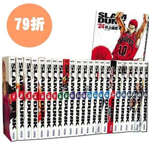 灌籃高手(全24冊)