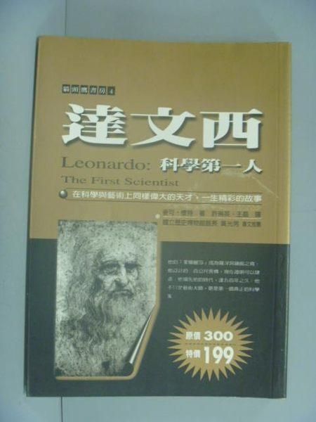 【書寶二手書T2/傳記_IPK】達文西:科學第一人_許琳英, 麥可.懷特