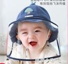 嬰兒防飛沫帽寶寶帽隔離帽遮臉面罩兒童防護面部罩新生嬰兒遮陽帽 蘇菲小店