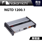 【Nakamichi】NGTD 1200.1 D類單聲道擴大器*公司貨