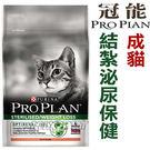 ◆MIX米克斯◆新冠能ProPlan頂級貓糧.成貓結紮泌尿保健配方【2.5KG】