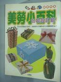 【書寶二手書T6/少年童書_ZJY】美勞小百科:包裝設計篇_宇宙創意工作小組