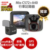 Mio C572+A40【送 64G+A05雙孔+拍拍燈】 前後雙鏡 行車記錄器 雙SONY Starvis