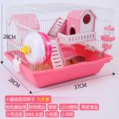 倉鼠籠-倉鼠籠子金絲熊籠倉鼠用品玩具豪華基礎籠雙層別墅套餐【全館免運】