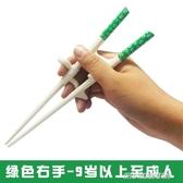 學習餐筷大童學習筷子兒童糾正練習握成人矯正器訓練中風左手大人 傑克傑克館