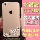 小米8 Lite 紅米Note6 Pro 紅米6 小米A2 紅米Note5 小米MIX2S 小米6 手機殼 水鑽殼 客製化 訂做 五瓣珍珠花