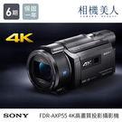 SONY AXP55 4K高畫質投影攝影機 公司貨 送64G+副電+座充+腳架+防潮箱+HDMI線 4K 縮時攝影 FDR-AXP55