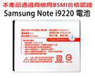 ✔Samsung Galaxy Note N7000 i9220 三星 專用 電池 BSMI 鋰離電池 額定 3100mAh 電壓 3.7V