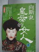 【書寶二手書T2/歷史_JNO】向斯說皇帝的女人(参)_向斯