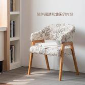 聖誕狂歡 實木帶扶手靠背椅布藝餐椅北歐書房休閒椅書桌椅現代簡約椅子