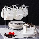 掛杯套裝啡憶歐式陶瓷杯咖啡杯套裝簡約咖啡杯6件套家用小奢華咖啡杯 多色小屋YXS