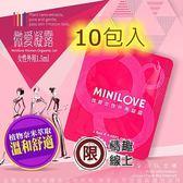 潤滑油-MINILOVE 女用高潮助情液 女性情趣提升凝露 女用快感提升液 1.5ml 10包入
