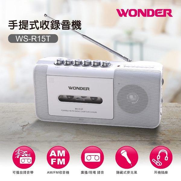 WONDER手提收錄音機 WS-R15T