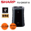 限量【SHARP夏普】~11.5坪 蚊取空氣清淨機 FU-GM50T(黑) 免運費