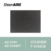 【Qlife質森活】SheerAIRE 席愛爾 活性碳濾網 F-2104CB (適用 AC-2104   2104KT   2137 機型)