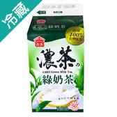 義美濃綠奶茶400ML  /瓶【愛買冷藏】