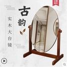 促銷 實木複古化妝鏡臺式雙面鏡圓鏡桌面鏡子中式旋轉梳妝鏡大臺鏡