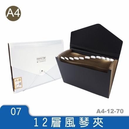 12層風琴夾(A4-12-70) 無瑕系列 分類夾 文書收納夾 型錄夾 多層文件夾 三田文具 DATABANK