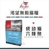 Orijen渴望〔六種鮮魚,無穀全貓,1kg〕