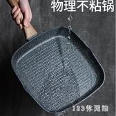 麥飯石牛排煎鍋條紋底不粘鍋煎盤燃氣灶適用煎牛扒專用鍋方形 AW17102【123休閒館】