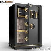 指紋密碼保險櫃家用60cm辦公入墻保險箱小型防盜報警保管箱 igo樂活生活館