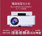 投影儀32G手機家用小型便攜手機投影牆上看電影4K高清解碼便攜式投影儀 漾美眉韓衣