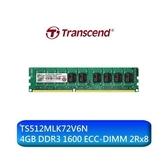 創見 伺服器記憶體 【TS512MLK72V6N】 4GB DDR3-1600 ECC 終身保固 新風尚潮流