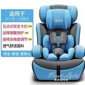 安全座椅汽車用嬰兒寶寶車載9個月-12歲0-4檔簡易便攜增高墊 果果輕時尚igo