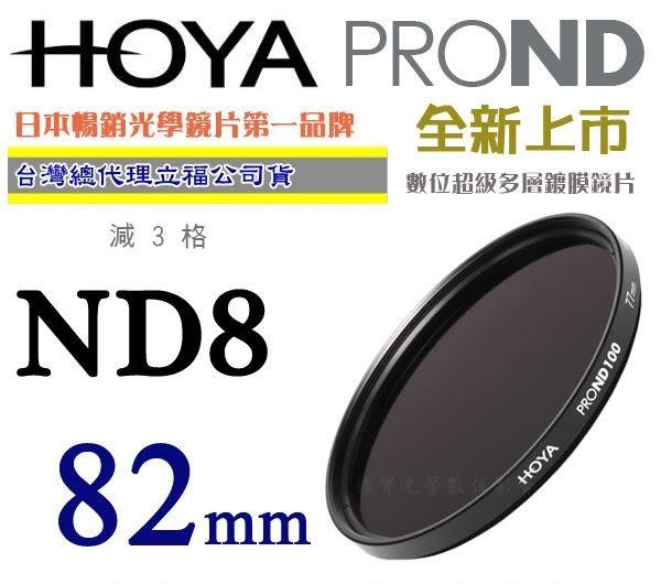 HOYA PROND ND8 82mm HOYA 最新 Pro ND 減光鏡 公司貨 減3格 贈濾鏡接環