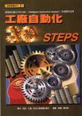 書工廠自動化30 STEPS
