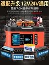 汽車電瓶充電器12v24v大功率蓄電池充電機多功能全自動智慧修復型 618促銷