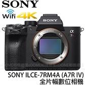 SONY a7R IV BODY 單機身 (24期0利率 公司貨) 全片幅 E-MOUNT A7 a7R4 a7R4a ILCE-7RM4A 微單眼數位相機