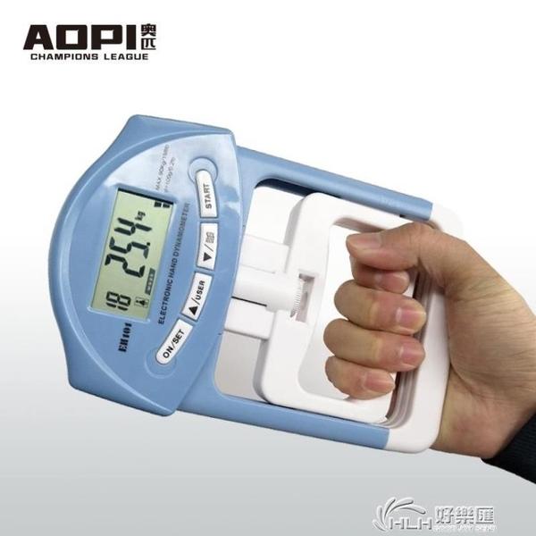 握力計測試儀中考專用學生成人可調節測力計握力表計數電子握力器 好樂匯