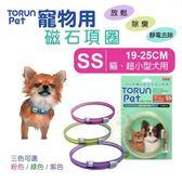 *KING WANG*日本原裝Torun pet《寵物用磁石項圈SS號-粉色|綠色|紫色》磁力頸圈 幫助放鬆去靜電