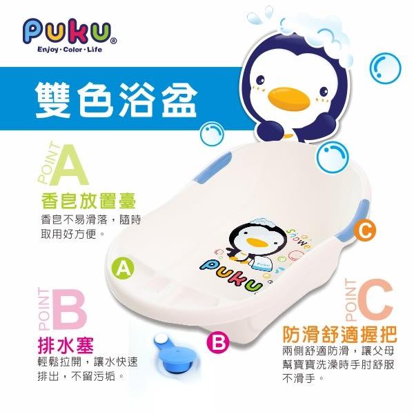【奇買親子購物網】PUKU 雙色浴盆(藍/粉)