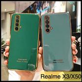 【萌萌噠】OPPO Realme X3 X50 時尚簡約設計 奢華新款電鍍 奶奶灰櫻花粉 全包防摔軟殼 手機殼